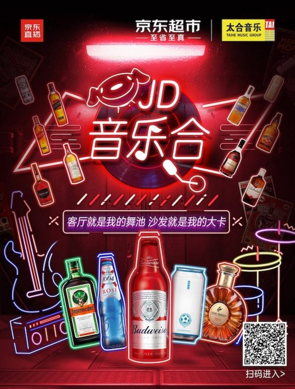Body image for JD.com's online club nights boost booze sales amid pandemic shutdown