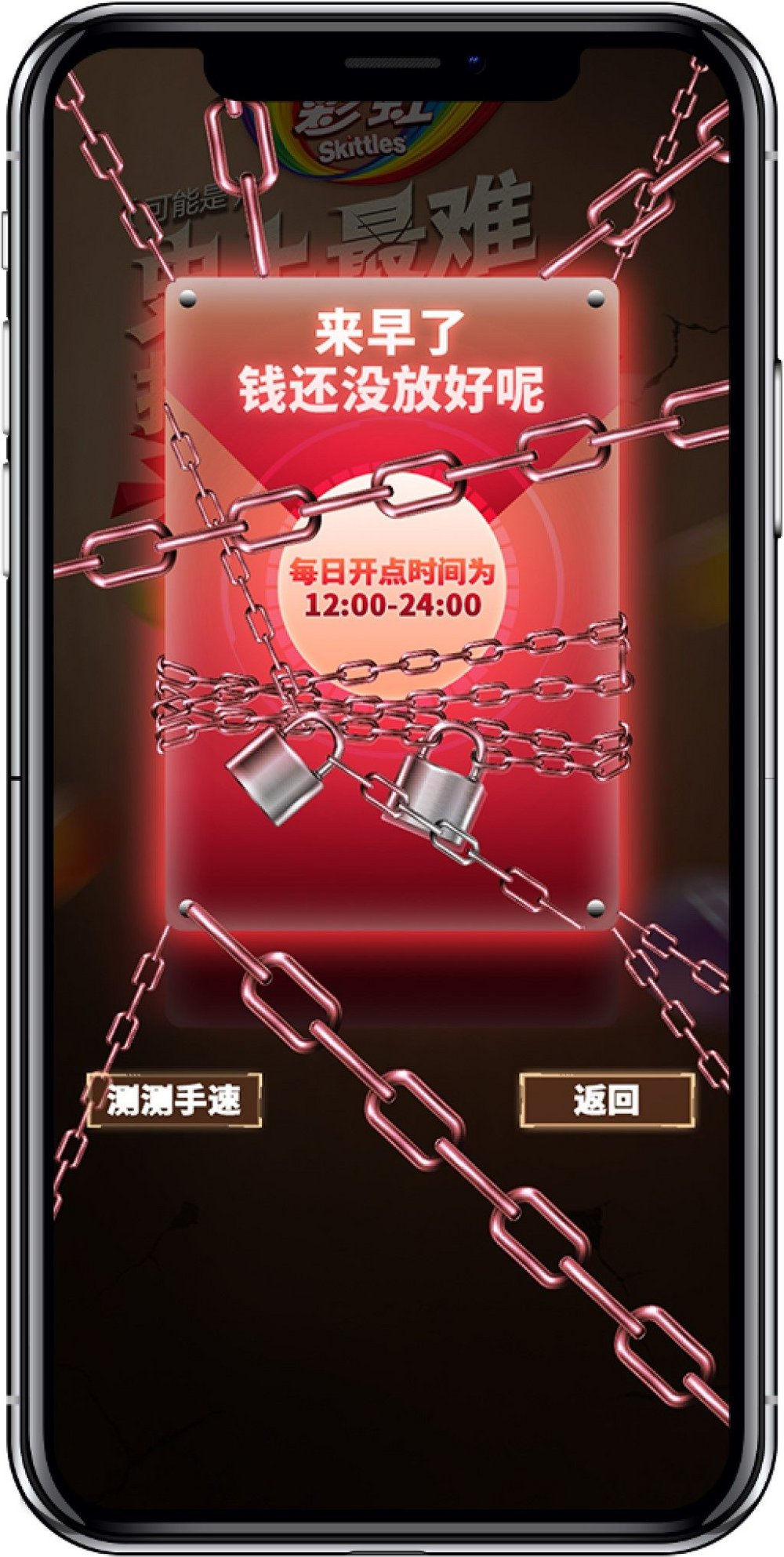 Body image for Skittles creates frustrating WeChat game to celebrate Chinese New Year